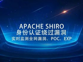 【安全风险通告】Apache Shiro身份认证绕过漏洞安全风险通告