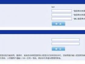 【风险预警】某捷VPN越权绑定&信息泄露