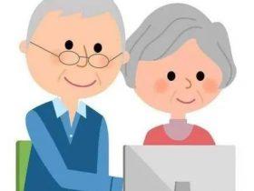 通知 | 工信部发文 切实解决老年人运用智能技术困难便利老年人使用智能化产品和服务
