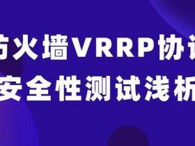 防火墙VRRP协议安全性测试浅析