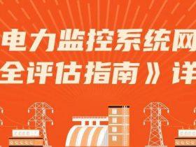 《电力监控系统网络安全评估指南》详解