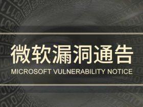微软紧急发布多个Exchange高危漏洞 请用户尽快修复
