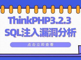 原创 | ThinkPHP3.2.3 SQL注入漏洞分析
