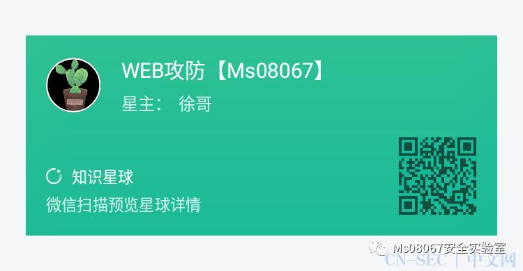 《Web安全攻防》配套视频 之 文件截断绕过攻击