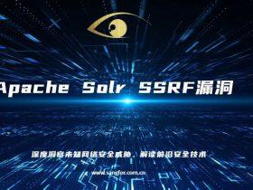 【漏洞通告】Apache Solr SSRF漏洞