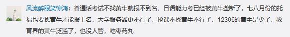 """【安全圈】胆大包天!黄牛竟非法侵入""""上海交警""""APP替他人预约考试"""