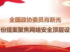 全国政协委员肖新光:两份提案聚焦网络安全顶层设计