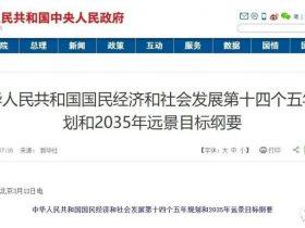 专篇部署数字中国建设!十四五规划和2035年远景目标纲要发布