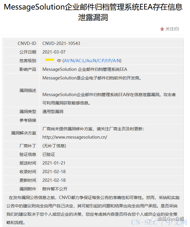 【CNVD-2021-10543】MessageSolution 邮件归档系统EEA 漏洞复现