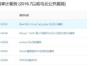 PHP代码审计  wooyun-2010-00141