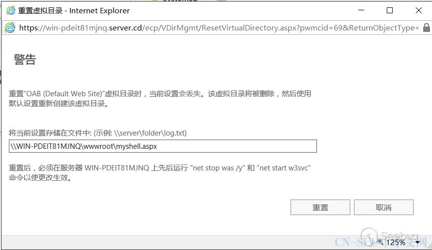 【重磅发布】Exchange高危利用链漏洞最新分析