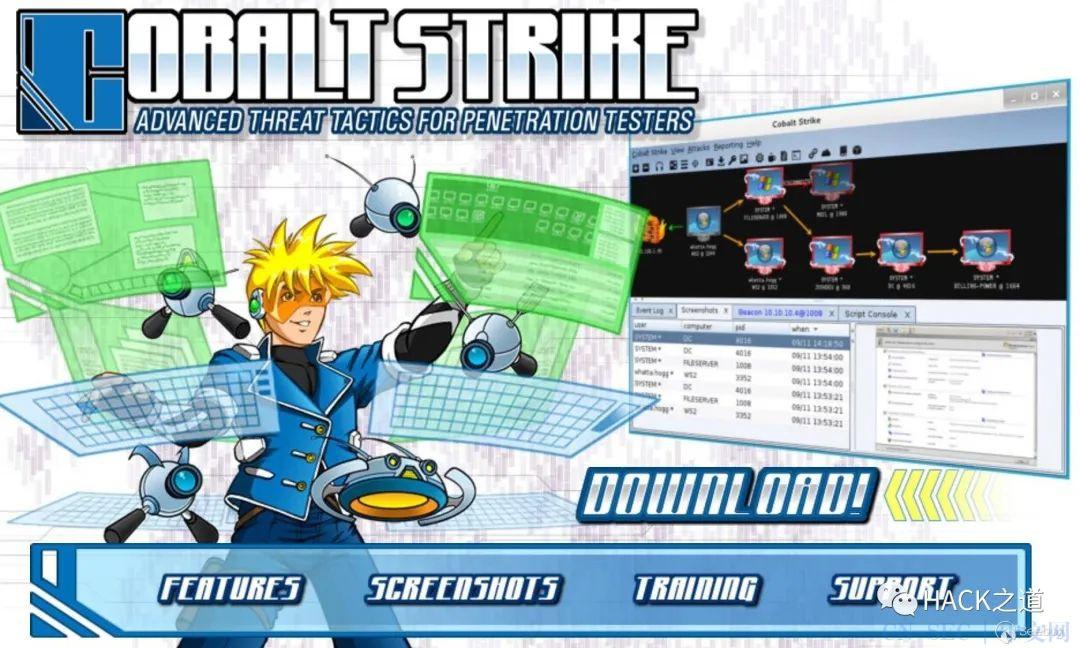 Cobalt Strike 绕过流量审计