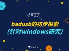 badusb的初步探索(针对windows研究)