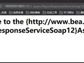 WebLogic反序列化漏洞(CVE-2019-2725补丁绕过)