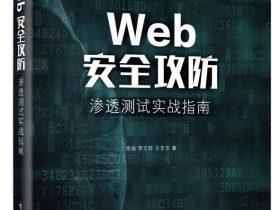 《Web安全攻防》配套视频 之 文件后缀绕过攻击