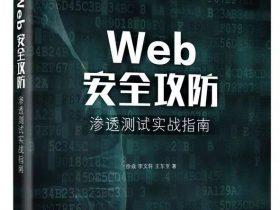 《Web安全攻防》配套视频 之 文件类型绕过攻击