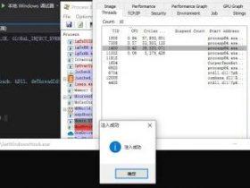 DLL注入--SetWindowsHookEx 注入