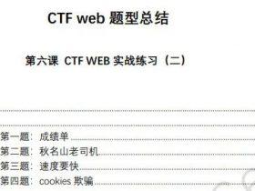 CTF web题型总结-第六课 CTF WEB实战练习(二)