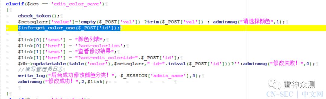 代码审计——74CMS3.7后台一处sql注入