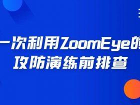 安服仔日志:一次利用ZoomEye的攻防演练前排查