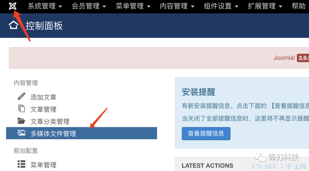 Joomla!目录遍历导致RCE漏洞复现(CVE-2021-23132)