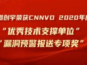 知道创宇获CNNVD年度优秀技术支撑单位及漏洞预警报送专项奖