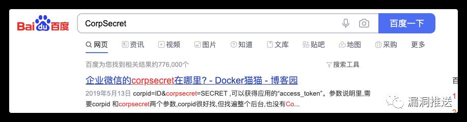 企业微信Secret Token利用思路