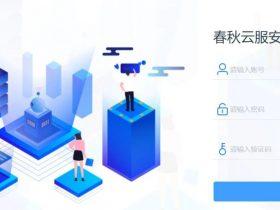 永信至诚推出春秋云服网络安全风险在线筛查服务