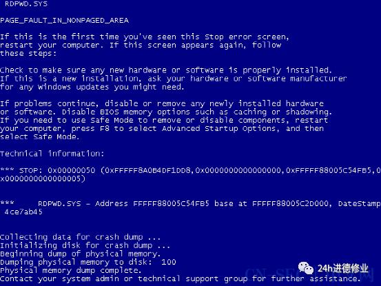 CVE-2012-0002(MS12_020)3389远程溢出漏洞