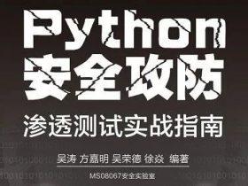 《Python安全攻防》配套视频 之 第一个python程序