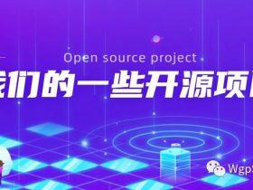 我们的一些开源项目介绍