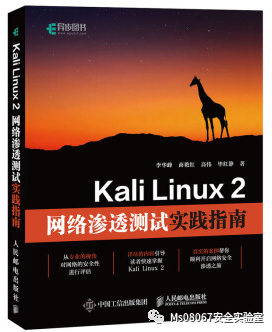 最后一天 |《Kali Linux2020 渗透测试指南》配套知识星球福利