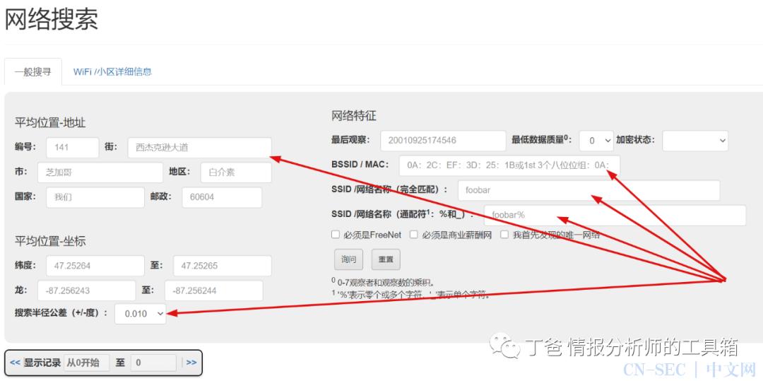 【工具】一个可以查询全球基站、wifi、上网设备信息的网站