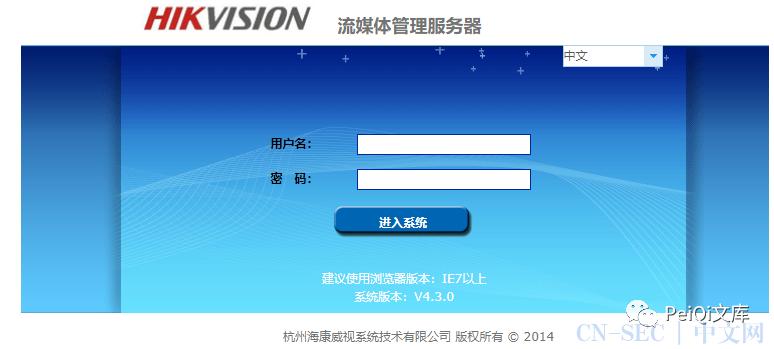 HIKVISION 流媒体管理服务器 后台任意文件读取漏洞 CNVD-2021-14544