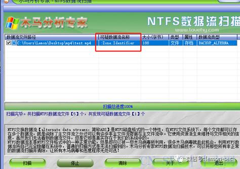 【杂项入门-NTFS数据流】