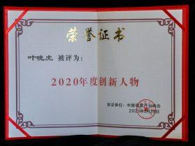 """绿盟科技首席技术官叶晓虎博士荣获中国信息产业""""2020年度创新人物"""""""