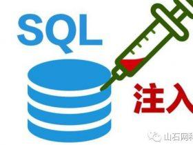 预编译下的SQL注入