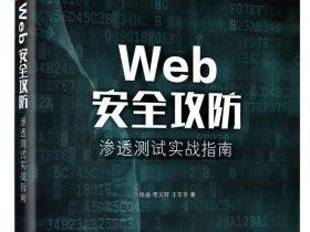 《Web安全攻防》配套视频 之 竞争条件攻击
