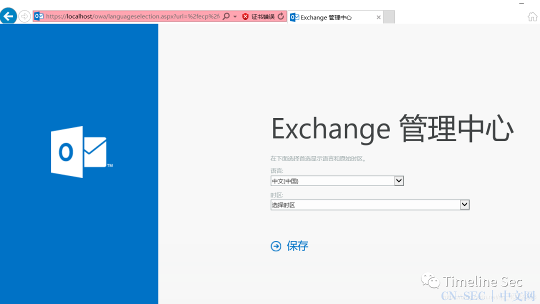 CVE-2021-26855:Exchange SSRF致RCE复现