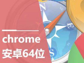 安卓64位Chrome下载