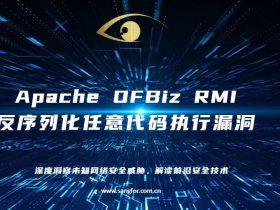 【漏洞更新】Apache OFBiz RMI反序列化任意代码执行漏洞