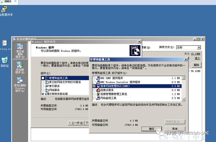 SNMP放大攻击原理及实战演示