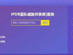 IPDB蓝队威胁共享库