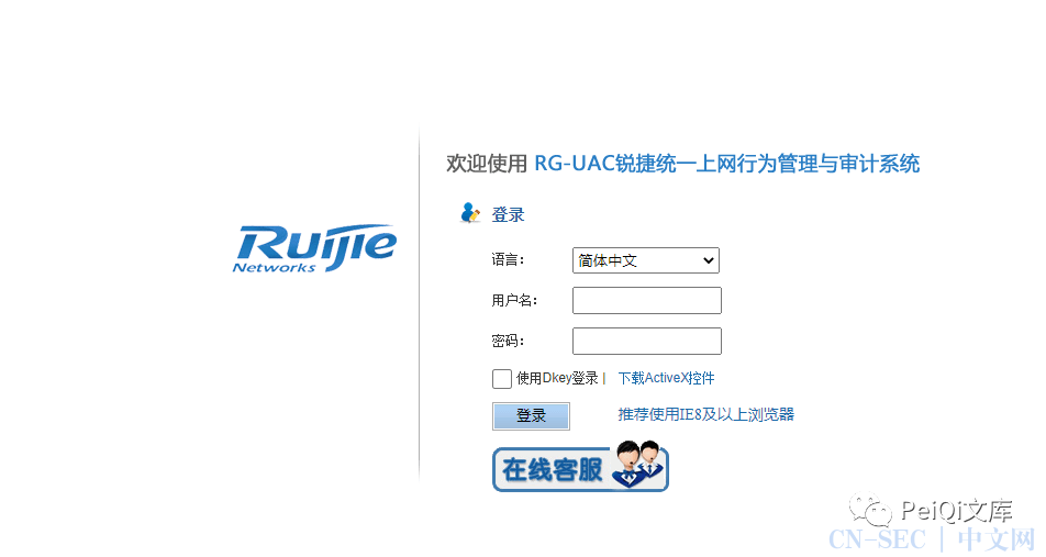 锐捷RG-UAC统一上网行为管理审计系统账号密码 CNVD-2021-14536信息泄露漏洞