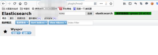 Elasticsearch漏洞总结