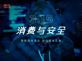 3·15网络安全四连炮 | 智能摄像滥用,个人简历泄露,手机垃圾软件,搜索乱象纷纷上榜!