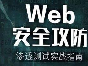 《Web安全攻防》配套视频 之 XSS进阶