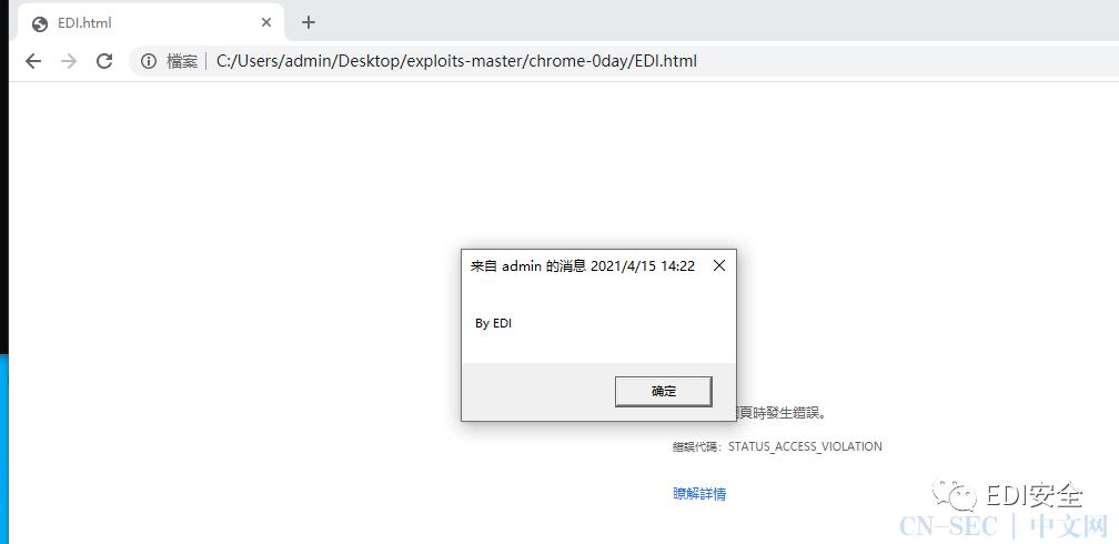 Chrome 0day 自定义shellcode 利用(详细)
