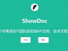 ShowDoc 远程代码执行漏洞